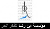Logo_Ibnrushd_Prize